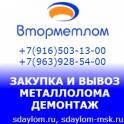 Приём чёрного лома в Егорьевске. Демонтаж и вывоз металлоконструкций.