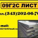 Лист 09Г2С, сталь 09Г2С, отрезать лист ст.09Г2С