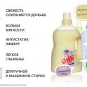 ТМ «AFFI» кондицинеры д/белья, жидкие средства д/стирки, фотография 1