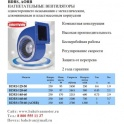 Радиальные вентиляторы / улитки: OBR, BDRS, AORB от заводского склада