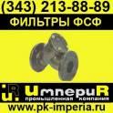 Фильтры магнитные фланцевые ФМФ-50, ФМФ-65, ФМФ-80, ФМФ-100, ФМФ-150, ФМФ-200