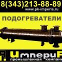 Подогреватель пароводяной ПП от производителя