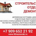 РЕМОНТ любых помещений - квартир, офисов, коттеджей, загородных домов, фотография 2
